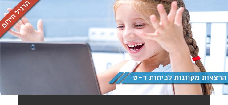 http://meyda.education.gov.il/files/katalog_hinuchi/sapakim/dalet-tet.png
