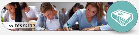 בחינות בגרות בלמידה משמעותית